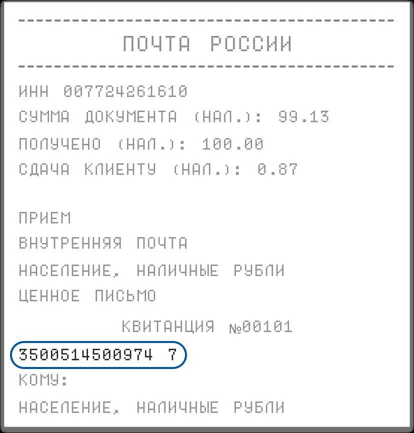 почта россии емс отслеживание