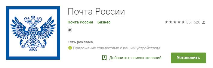 Мобильное приложение Почта России