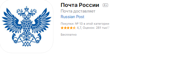 Мобильное приложение ЕМС Почта России