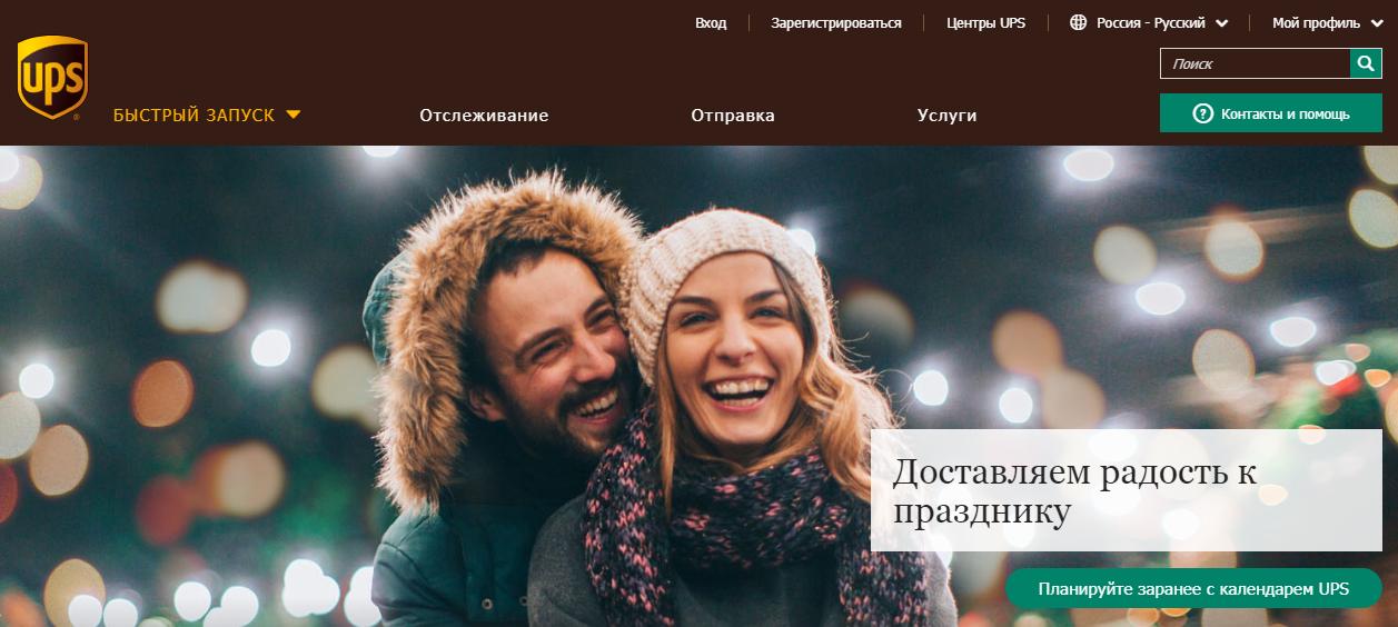 юпс официальный сайт