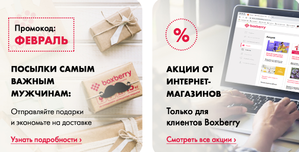 Промокоды Boxberry