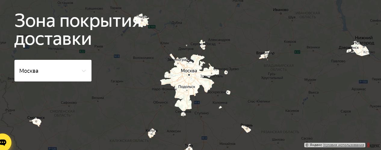 Доставка Яндекс Еда Москва