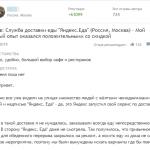 Отзыв про Яндекс Еду
