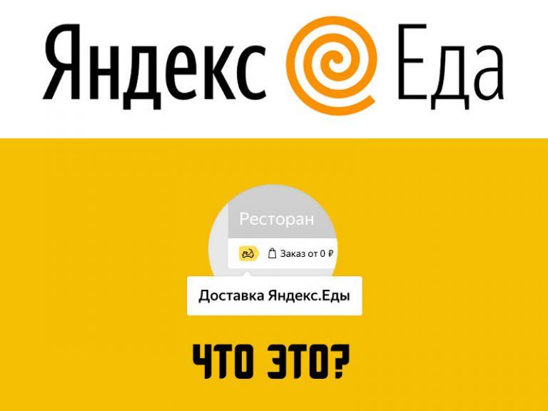 Яндекс Еда доставка